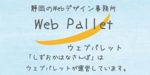 ウェブパレット