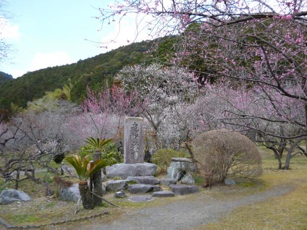 老梅林園の石碑