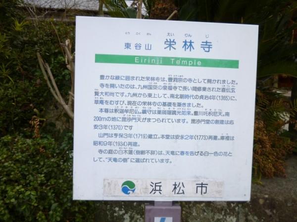 栄林寺の説明版