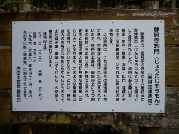 県指定文化財の惣門案内板