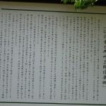 江浄寺と岡崎三郎信康候の案内板