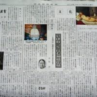 はなさんぽ通信「日経朝刊文化面の記事」