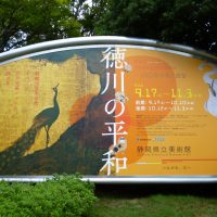 はなさんぽ通信「静岡県立美術館プロムナード」