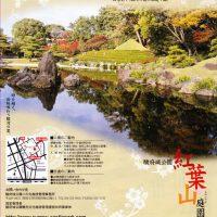 はなさんぽ通信「駿府城公園 紅葉山庭園について」